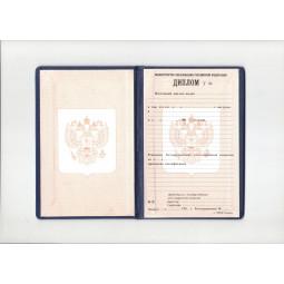 Диплом ПТУ 1996-2002