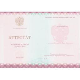 Аттестат за 9 класс 2014-2019