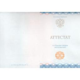Аттестат за 11 класс 2014-2019