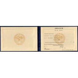 Диплом техникума до 1996