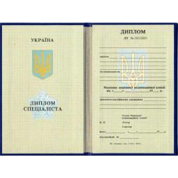 Диплом Украина 1993-1994