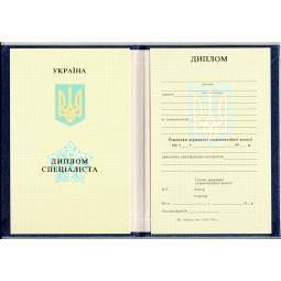 Диплом Украина 1995-1997