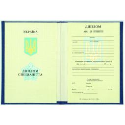Диплом Украина 1998-2000