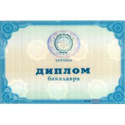 Диплом бакалавра (Украина)
