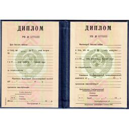 Диплом Украина до 1992