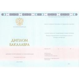 Диплом бакалавра 2014-2019