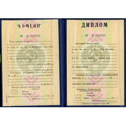 Диплом Армянской ССР