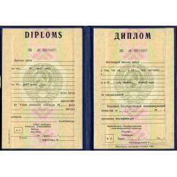Диплом Латвийской ССР