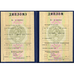 Диплом Молдавской ССР