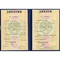 Диплом Таджикской ССР