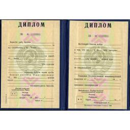 Диплом Узбекской ССР