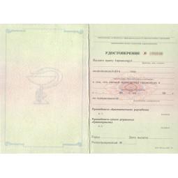 Удостоверение ординатуры 2005-2012