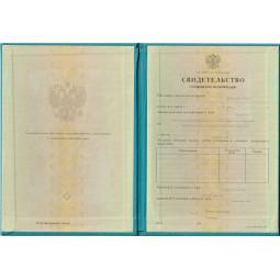 Свидетельство о повышении квалификации 1996-2012