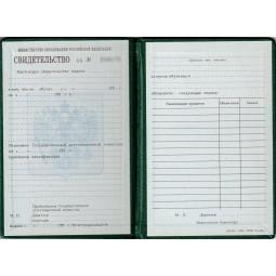 Свидетельство о повышении квалификации до 1995