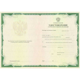 Удостоверение о краткосрочном повышении квалификации