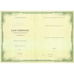 Удостоверение о повышении квалификации 2013-2019