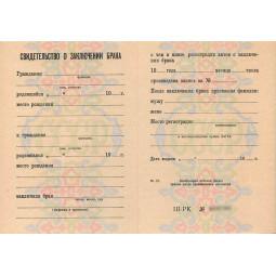 Свидетельство о заключении брака до 1997
