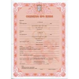 Свидетельство о заключении брака Украины